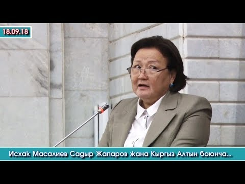 Депутат Садыр Жапаровду соттогон судьяны ЖАРГА такады  Акыркы Кабарлар