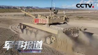 《军事报道》 20190802| CCTV军事