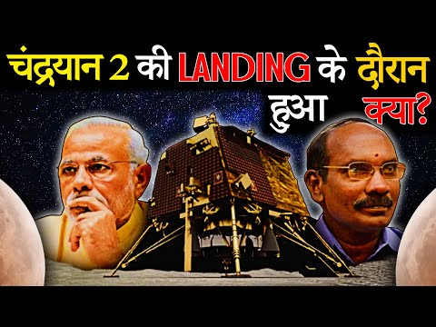क्या हुआ chandrayaan 2 के lander के साथ | What Happened to Vikram Lander Of Chandrayaan 2 Mission