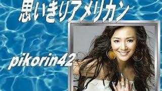 夏のイメージを定着させた杏里さん。本名は川嶋栄子さん。 デビュー前は...