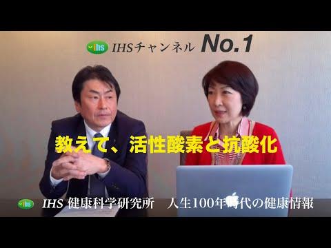 IHSチャンネル 第1回 2019 2 6