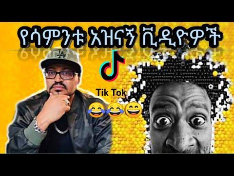 Tik tok – habesahn tiktok|Ethiopian tiktko|abel oz|arada vlogs|miko mikee|yoni magna