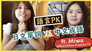 【語言PK】猜猜猜!你可以回答出來嗎?日本單詞VS中文成語 ft.Miwa(羽山とMiwa Hayama TV)