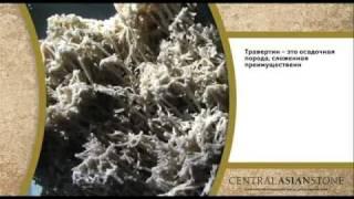 видео Дагестанский камень: как образуется цена на дагестанский камень для облицовки?