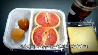30일 다이어트 2주차 : 먹는데 빠지네? feat. …