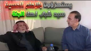 موقف السنة من الامام الحسين عليه السلام وثورته