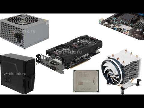 видео: Сборка самого дешёвого игрового компьютера