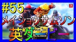 #55  メイショウサムソンの英ダービー【Nintendo Switch版チャンピオンジョッキースペシャル実況】