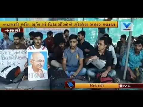 Navsari: Agricultural University students out in hostel by Authorities | Vtv News