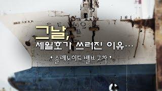 뉴스타파 - 그날, 세월호가 쓰러진 이유…'솔레노이드 밸브 고착'