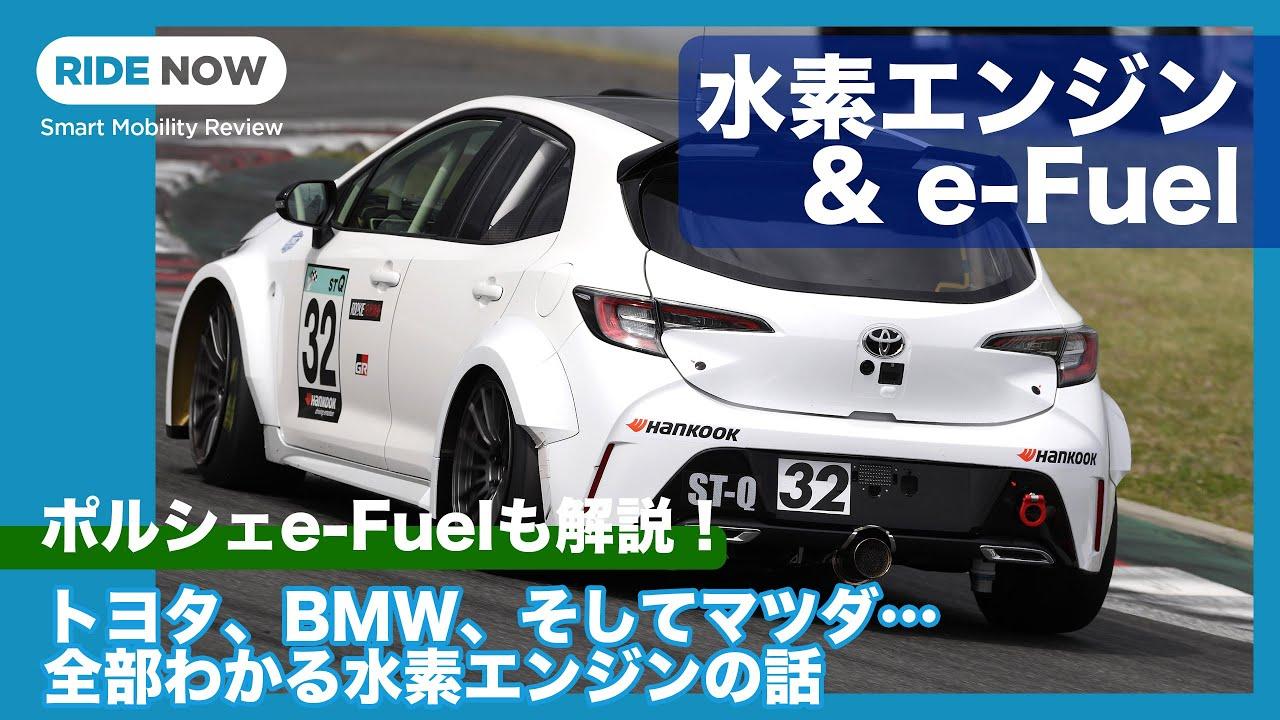 水素エンジン Part.2 トヨタ、BMW、マツダ…全部わかる水素エンジンの話 & ポルシェe-Fuel by 島下泰久 × 難波賢二