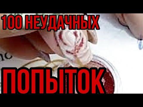 100 неудачных дизайнов ногтей на одной клиентке/Простой дизайн ногтей пигментами/Шулунова Дарья