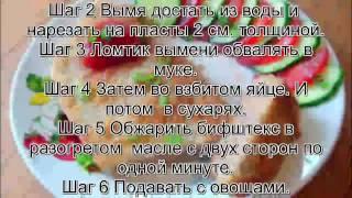Бифштекс рецепт.Бифштекс из говяжьего вымени