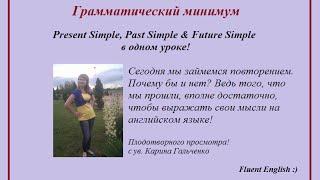 № 5. Уроки английского бесплатно. Present Simple, Past Simple, Future Simple