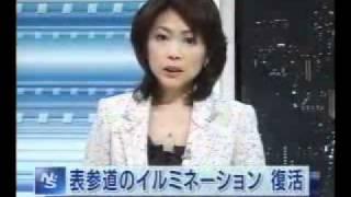 フジの大島由香里アナ、NHK出演? 大島由香里 検索動画 14