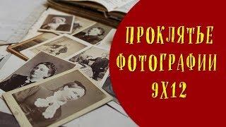 Почему опасно подписывать фото на память @Эзотерика для Тебя: Гороскопы. Ритуалы. Советы.