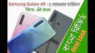 Samsung galaxy A9 bangla review by Raihan Tech Bangla
