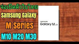 ซัมซุงเตรียมเปิดตัว Samsung Galaxy M Series Full HD