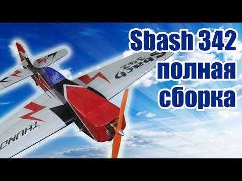 Пилотажная модель Sbach 342 / Полная сборка / ALNADO Live