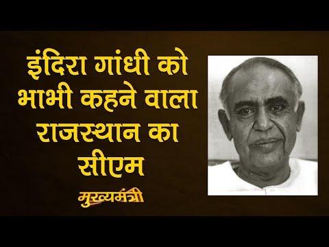 Barkatullah Khan: Rajasthan के इकलौते Muslim Chief Minister जिनकी Love Story भी Super Hit थी