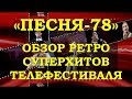 «ПЕСНЯ-78». ОБЗОР МЕГА ПОПУЛЯРНЫХ РЕТРО СУПЕРХИТОВ ТЕЛЕФЕСТИВАЛЯ