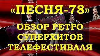 «ПЕСНЯ-78». ОБЗОР РЕТРО СУПЕРХИТОВ ТЕЛЕФЕСТИВАЛЯ