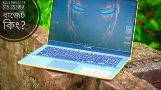 Asus VivoBook S15 S530FA | ৫০ হাজার টাকার সেরা ল্যাপটপ | 8th Gen Intel Core i5 8265U