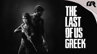 The Last Of Us Greek Let's Play #1 - Πως Άρχισαν Όλα (1080p 60fps)