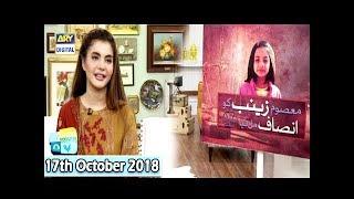 Good Morning Pakistan - Salma Asim - 17th October 2018 - ARY Digital Show