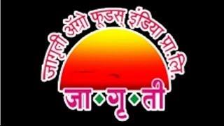 जागृती अॅग्रो फूडस् इंडिया