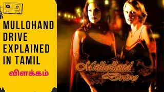 Mulholland Drive Explained in Tamil || Spoiler Alert || Nazeer Storyteller