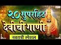 नवरात्री स्पेशल :- Top 20 Devichi Marathi Gani | Navratri Songs Marathi | Marathi Devi Songs