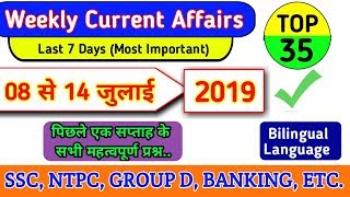 🔥🔥 08 to 14 July Current Affairs | July 2nd Week CA In Hindi & English | SSC, NTPC Exams |