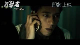 《目擊者》香港版預告 WHO KILLED COCK ROBIN HK trailer 6.15 水落石出