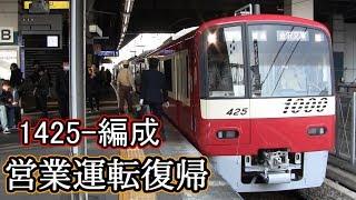 【京急】1425-編成 運用復帰初日