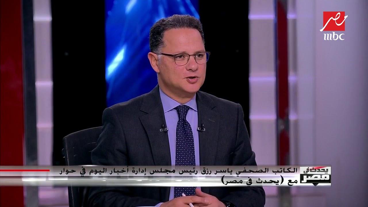 الكاتب الصحفي ياسر رزق: النواب المعترضون على التعديلات الدستورية أفضل كثيرا ممن تغيبوا عن التصويت