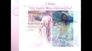 1 урок Мир Женственности. Наталья Касьянова