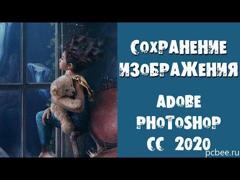 Adobe Photoshop CC 2020 / Как сохранить изображение в формате PSD, JPED, GIF, PNG