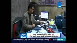 وسط تخوفات من إرتفاع الأسعار ورفع الدعم صندوق النقد الدولي يوافق علي إقراض مصر 12 مليار دولار