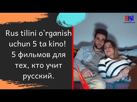 Rus tilini o`rganish uchun 5 ta kino! 5 фильмов для тех, кто учит русский.