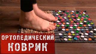 як зробити ортопедичний килимок своїми руками