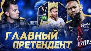 НЕЙМАР. ГЛАВНЫЙ ПРЕТЕНДЕНТ НА TOTY в HAPPY-GO-LUCKY - FIFA 19