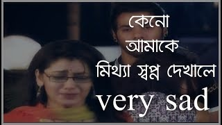 Why   sad love story in Bengali with voice   Very sad love story Bengali