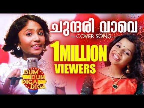 Chundari Vave | cover song | dum dum diga diga musical band | Aryanandha