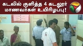 கடலில் குளித்த 4 கடலூர் மாணவர்கள் உயிரிழப்பு! #Tamilnews
