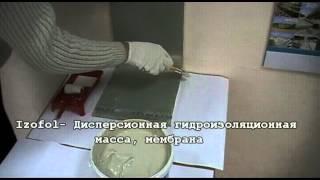 Гидроизоляция стен(, 2013-01-15T12:17:03.000Z)