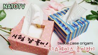 티슈케이스 종이접기/Tissue case origami