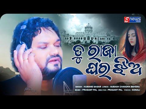 Tu Raja Ghara Jhia - Odia New Sad Song - Humane Sagar - Studio Version - HD