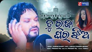 Tu Raja Ghara Jhia Odia New Sad Song Humane Sagar Studio Version HD