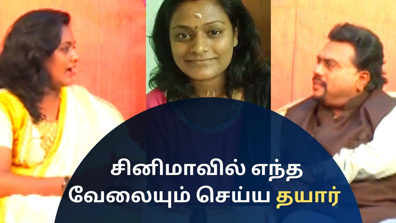 சினிமாவில் எந்த வேலையும் செய்ய தயார் - நடிகை தீபா | JJ Television